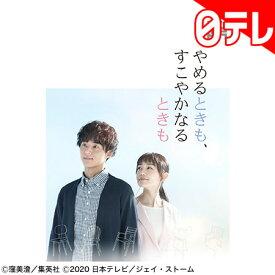 「やめるときも、すこやかなるときも」 DVD BOX(日本テレビ 通販 ポシュレ)