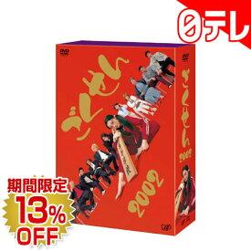 ごくせん2002 DVD-BOX 日テレポシュレ(日本テレビ 通販)
