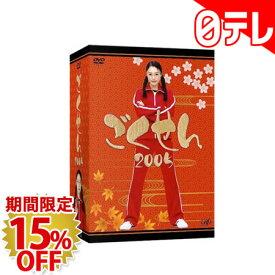 「ごくせん2005」 DVD-BOX (日本テレビ 通販 ポシュレ)
