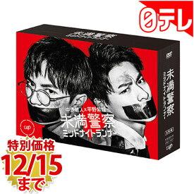 「未満警察 ミッドナイトランナー」 DVD-BOX 特典付き (日本テレビ 通販 ポシュレ)