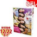 「親バカ青春白書」 DVD BOX 特典付き (日本テレビ 通販 ポシュレ)