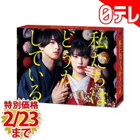「私たちはどうかしている」 DVD-BOX 特典付き (日本テレビ 通販 ポシュレ)