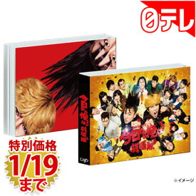 「今日から俺は!!劇場版」 豪華版DVD 3枚組 特典付き (日本テレビ 通販 ポシュレ)