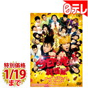 「今日から俺は!!劇場版」 DVD 特典付き (日本テレビ 通販 ポシュレ)