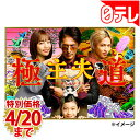 「極主夫道」 Blu-ray BOX (日本テレビ 通販 ポシュレ)