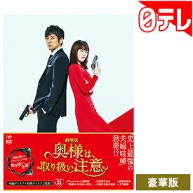 劇場版「奥様は、取り扱い注意」 DVD豪華版 (日本テレビ 通販 ポシュレ)