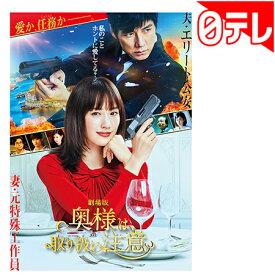 劇場版「奥様は、取り扱い注意」 DVD通常版 (日本テレビ 通販 ポシュレ)