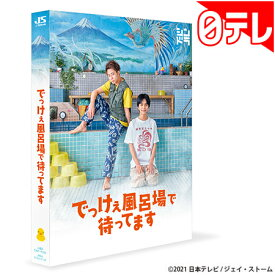 「でっけぇ風呂場で待ってます」 DVD BOX (日本テレビ 通販 ポシュレ)