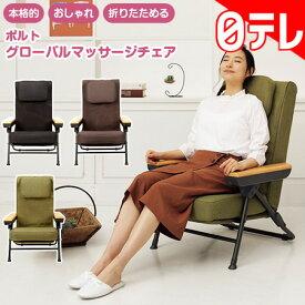 ポルト グローバルマッサージチェア 日テレポシュレ(日本テレビ 通販)