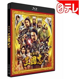 映画「新解釈・三國志」 Blu-ray&DVD 通常版 (日本テレビ 通販 ポシュレ)
