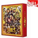 映画「新解釈・三國志」 Blu-ray&DVD 豪華版 (日本テレビ 通販 ポシュレ)