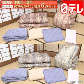 モリリン半期に一度の決算売り尽くし寝具セット 日テレポシュレ(日本テレビ 通販 ポシュレ)