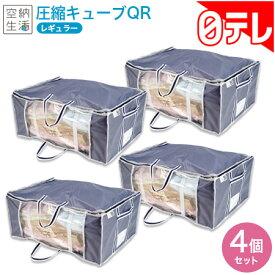 空納生活 圧縮キューブQR レギュラー4個セット 日テレポシュレ(日本テレビ 通販)