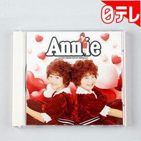 ミュージカル「アニー」 CD(2020) (日本テレビ 通販 ポシュレ)