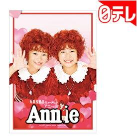 ミュージカル「アニー」2021 公式プログラム (日本テレビ 通販 ポシュレ)