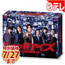 「レッドアイズ 監視捜査班」 DVD-BOX 特典付き (日本テレビ 通販 ポシュレ)