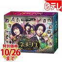 「ネメシス」 DVD-BOX 特典付き (日本テレビ 通販 ポシュレ)