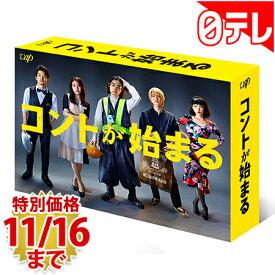「コントが始まる」 Blu-ray BOX 特典付き (日本テレビ 通販 ポシュレ)