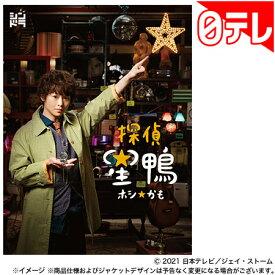 「探偵☆星鴨」 DVD BOX (日本テレビ 通販 ポシュレ)