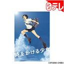 「時をかける少女」 ポスター (日本テレビ 通販 ポシュレ)