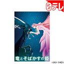 「竜とそばかすの姫」 ポスター(B) (日本テレビ 通販 ポシュレ)