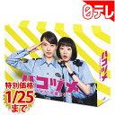 「ハコヅメ〜たたかう!交番女子〜」 DVD-BOX 特典付き (日本テレビ 通販 ポシュレ)