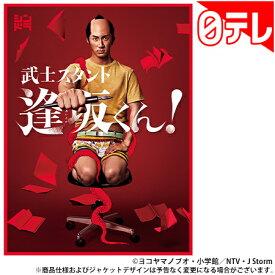 「武士スタント逢坂くん!」 DVD BOX (日本テレビ 通販 ポシュレ)