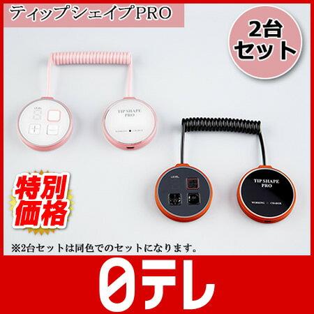 ティップシェイプPRO 2台セット 日テレshop(日本テレビ 通販 ポシュレ)