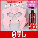 フェイスマスク型EMS フェイスデボーテ 日テレshop(日本テレビ 通販 ポシュレ)