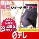 腹凹ショーツ ライト 期間限定3枚セット 日テレshop(日本テレビ 通販 ポシュレ)