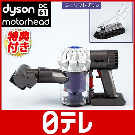 ダイソンDC61モーターヘッド 日テレポシュレ(日本テレビ 通販 ポシュレ)