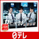 金曜ロードSHOW!特別ドラマ企画 「ガードセンター24 広域警備指令室」 DVD 日テレshop(日本テレビ 通販)