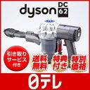 ダイソンDC62 通販限定モデルスペシャルセット(引き取りサービス付き) シルバー 日テレshop(日本テレビ 通販 ポシュレ)