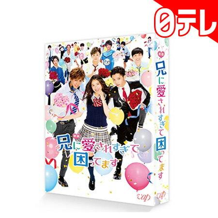 映画「兄に愛されすぎて困ってます」 DVD 初回限定豪華版 日テレポシュレ(日本テレビ 通販)