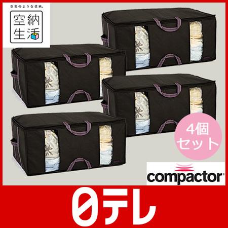 空納生活 コンパクター4個セット(レギュラーサイズ) 日テレポシュレ(日本テレビ 通販)