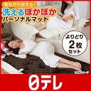 寝ながら使える!洗えるぽかぽかパーソナルマット よりどり2枚セット 日テレポシュレ(日本テレビ 通販 ポシュレ)