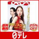 「地味にスゴイ!校閲ガール・河野悦子」DVD-BOX 日テレshop(日本テレビ 通販)