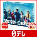 「視覚探偵 日暮旅人」DVD-BOX 日テレshop(日本テレビ 通販)