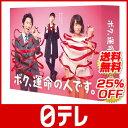 「ボク、運命の人です。」 DVD-BOX 日テレshop(日本テレビ 通販)