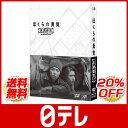 「ぼくらの勇気 未満都市」 DVD-BOX 日テレshop(日本テレビ 通販)