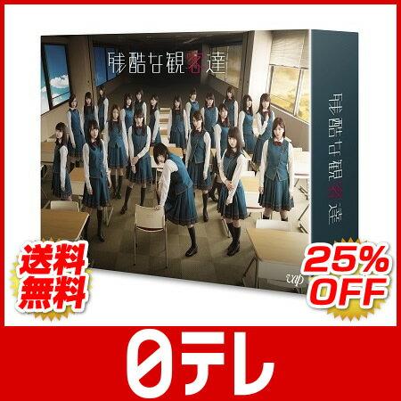 残酷な観客達 Blu-ray BOX(初回限定スペシャル版) 日テレポシュレ(日本テレビ 通販)