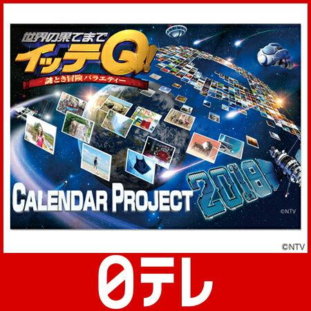 世界の果てまでイッテQ! カレンダー2018 壁掛けタイプ(特典なし) 日テレポシュレ(日本テレビ 通販 ポシュレ)