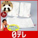 レジェンド松下 洗顔パルスイタオル3枚セット 日テレポシュレ(日本テレビ 通販)