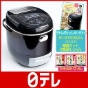 糖質カット炊飯器 日テレポシュレ(日本テレビ 通販)