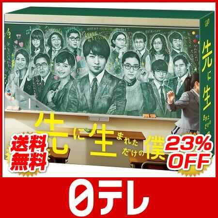 「先に生まれただけの僕」 DVD-BOX 日テレポシュレ(日本テレビ 通販)