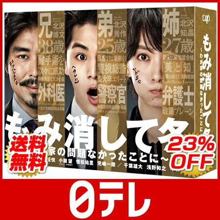 「もみ消して冬 〜わが家の問題なかったことに〜」 Blu-ray BOX 日テレポシュレ(日本テレビ 通販)