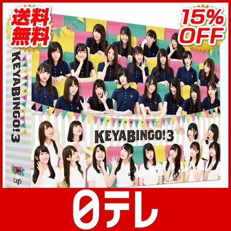 「全力!欅坂46バラエティー KEYABINGO!3」 Blu-ray BOX 日テレポシュレ(日本テレビ 通販 ポシュレ)