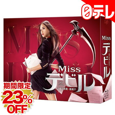 「Missデビル 人事の悪魔・椿眞子」 Blu-ray BOX 日テレポシュレ(日本テレビ 通販 ポシュレ)