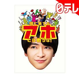 「頭に来てもアホとは戦うな!」 Blu-ray BOX(日本テレビ 通販 ポシュレ)