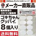 ゴキブリ 駆除 ゴキちゃんグッバイ オリジナル 8個入り お得なバリューパック 送料無料!メール便対応